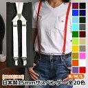 【 ネコポス対応 】 KASAJIMA 15mm サスペンダー | メンズ キッズ レディース 日本製 X型 カジュアル フォーマル 子供…