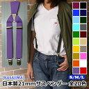 【 ネコポス対応 】 KASAJIMA 21mm サスペンダー | メンズ キッズ レディース 日本製 X型 カジュアル フォーマル 子供…