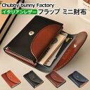 【 送料無料 】 ミニ財布 本革 レザー レディース メンズ ミニウォレット CBF-110   革 使いやすい 極小 財布 かわいい 軽い 薄い おし…