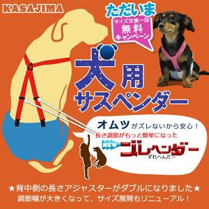 【送料無料】犬サスペンダーズレヘンダー ドッグ犬用サスペンダー介護おむつオムツサニタリーパンツマナードッグウェアサスペンダー犬の服ペットウェアマナーパンツおむつカバーペットコスプレ小型犬大型犬犬用猫用スカート日本製