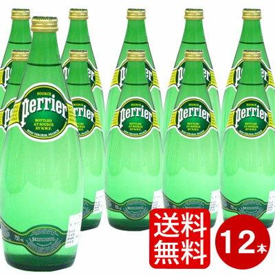 ペリエ perrier プレーン 750ml 瓶 [1箱12本入り 1個口発送]