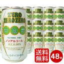 ZERO ZERO ZERO ノンアルコールビール 48缶 1個口発送【賞味期限2019年12月11日】