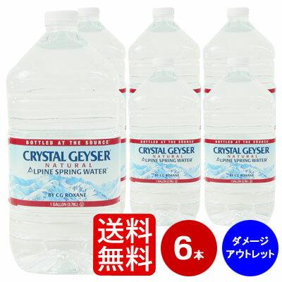 【訳あり】クリスタルガイザー CRYSTAL GEYSER シャスタ水源 3.78L(1ガロン) [1箱6本入り 1個口発送]※状態:ボトル・ラベルに汚れやキズあり※茶箱でバラ出荷の場合があります。