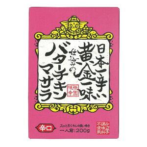 【全国送料無料】祇園味幸 日本一辛い 黄金一味仕込みのバターチキンマサラカレー 200g 辛口【1個:ネコポス便1配送】