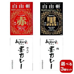 【選べる3個セット】キャニオンスパイス 名店コラボシリーズA レトルトカレーセット×3