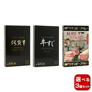 【選べる3個セット】キャニオンスパイス 名店コラボシリーズC レトルトカレーセット×3