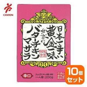 【10個セット】祇園味幸 日本一辛い 黄金一味仕込みのバターチキンマサラカレー 200g 辛口