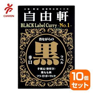 【10個セット】自由軒 黒ラベルカレー 200g 辛口