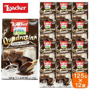 【12袋セット】loacker quadratini ローカー クワドラティーニ cocoa&milk ココア ミルク 125g×12