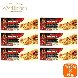 【6箱セット】walkers ウォーカー white chocolate & raspberry biscuits 5071ms ホワイトチョコ&ラズベリー 150g×6