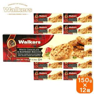 【12箱セット】walkers ウォーカー white chocolate & raspberry biscuits 5071ms ホワイトチョコ&ラズベリー 150g×12