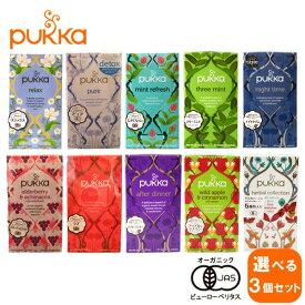【選べる3個セット】pukka パッカ 20TB × 3