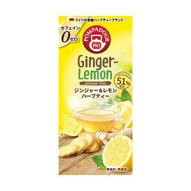 Pompadour ポンパドール 【カフェインゼロ】 ジンジャー&レモン 10TB