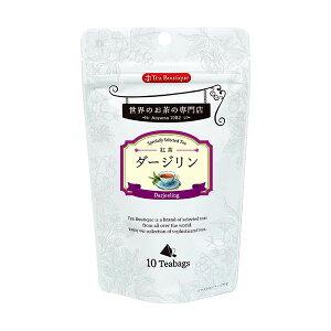 Tea Boutique ティーブティック ティーバッグ ダージリン 10TB【ネコポス便3個までOK】