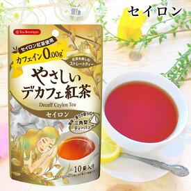 【カフェインゼロ・無香料・無着色】Tea Boutique ティーブティック やさしいデカフェ紅茶 セイロン 10TB 【ネコポス便3個までOK】