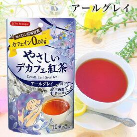 【カフェインゼロ・無着色】Tea Boutique ティーブティック やさしいデカフェ紅茶 アールグレイ 10TB【ネコポス便3個までOK】