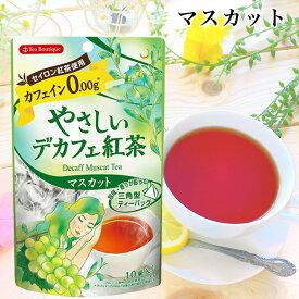 【カフェインゼロ・無着色】Tea Boutique ティーブティック やさしいデカフェ紅茶 マスカット 10TB【ネコポス便3個までOK】