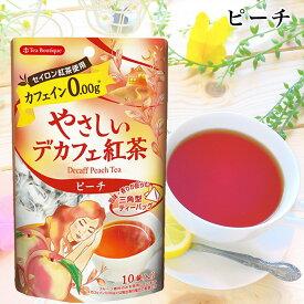 【カフェインゼロ・無着色】Tea Boutique ティーブティック やさしいデカフェ紅茶 ピーチ 10TB【ネコポス便3個までOK】