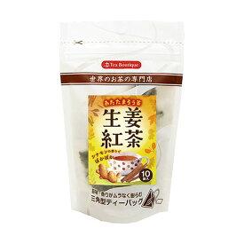 【無香料・無着色】Tea Boutique ティーブティック しょうが紅茶 10TB【ネコポス便3個までOK】