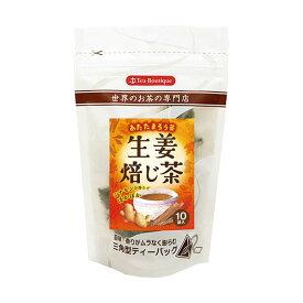 【無香料・無着色・ローカフェイン】Tea Boutique ティーブティック しょうがほうじ茶 10TB【ネコポス便3個までOK】