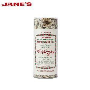 jane's krazy mixed-up salt クレイジーソルト ホテル レストランサイズ 269g