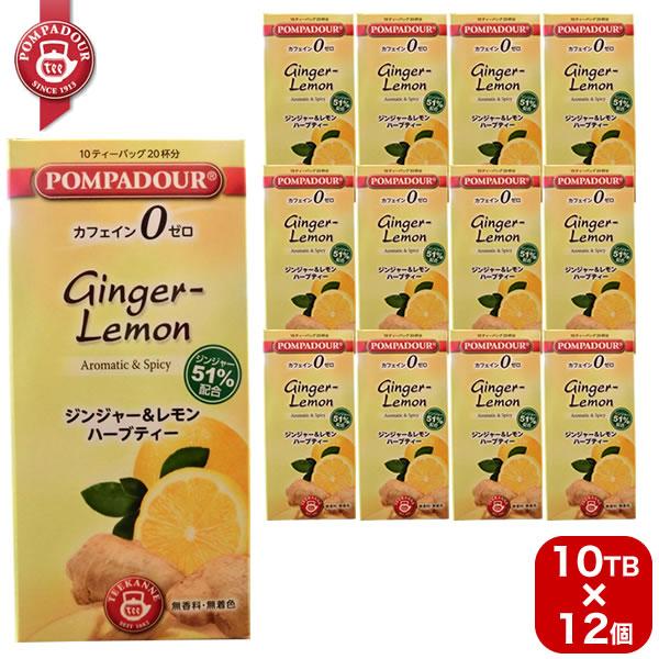 【12個セット】ポンパドール 【カフェインゼロ】 ジンジャー&レモン 10TB×12