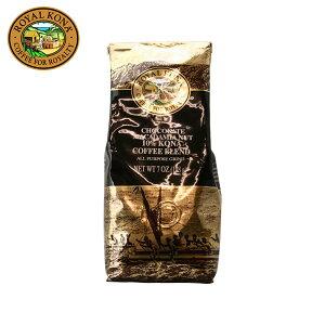 ロイヤルコナコーヒー チョコレートマカダミアナッツ 198g 中挽き(ペーパー用)