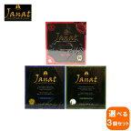 【選べる3個セット】Janatジャンナッツ50TB×3