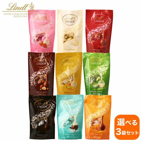 【選べる3袋セット】lindt リンツ チョコレート lindor リンドール 5p×3