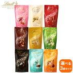 【選べる3袋セット】lindtリンツチョコレートlindorリンドールホワイトパック5p×3