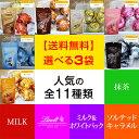 【送料無料】リンツ Lindt チョコレート リンドール 5個パック 5個入り 選べる3袋セット 高級 ギフト 洋菓子 誕生日 …