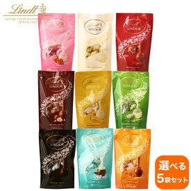 【選べる5袋セット】lindt リンツ チョコレート lindor リンドール 5p×5