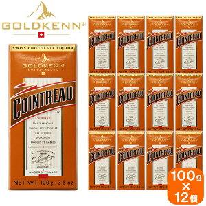 【12個セット】goldkenn cointreau ゴールドケン コアントロー チョコレート 100g×12