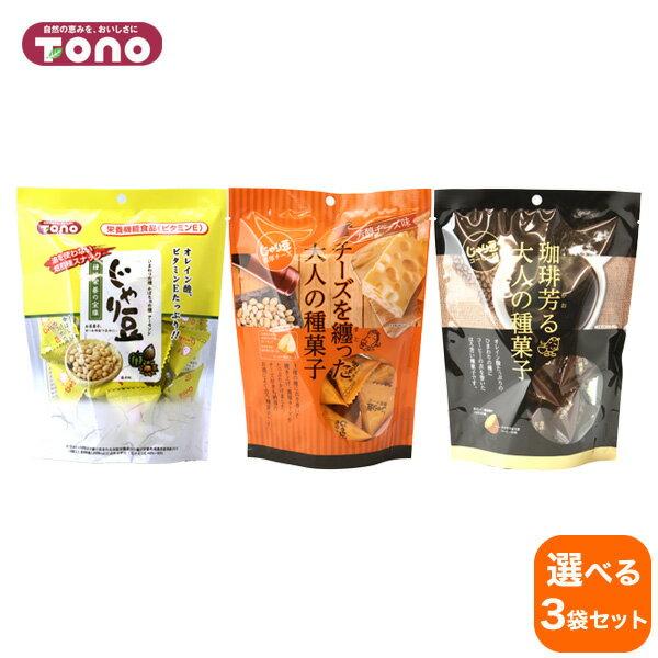 【選べる3袋セット】 tono トーノー じゃり豆 ×3