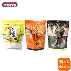 【選べる3袋セット】tonoトーノーじゃり豆×3