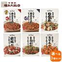 【選べる3個セットA】横浜大飯店 中華合わせ調味料セット ×3