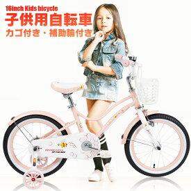 子供用自転車 16インチ LENJOY 補助輪付き かご付き 自転車 軽量 キッズバイク オススメ おしゃれ かっこいい かわいい 保育園 幼稚園 幼児 5歳 6歳 7歳 8歳 男の子にも女の子にも [LS16-4]