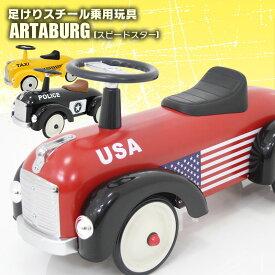 乗用玩具 [アルタバーグ最安値挑戦]足けり 乗用玩具 ARTABURG(アルタバーグ) スピードスター Speedstarハイクオリティスチール玩具 足けり乗用 乗用玩具 押し車 子供 おもちゃ [プレゼント ランキング][891]【あす楽】