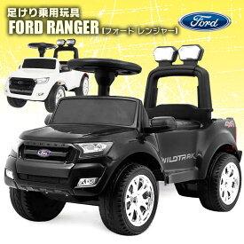 乗用玩具 フォード レンジャー FORD RANGER ライセンス ライト点灯 足けり乗用 乗用玩具 押し車 子供 おもちゃ のりもの 贈り物 プレゼント 誕生日 おすすめアイテム【あす楽】