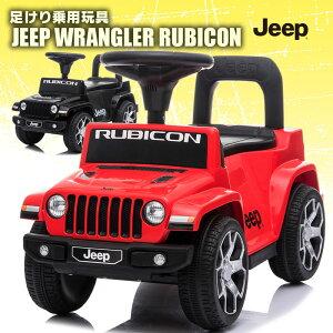 乗用玩具 足けり 乗用玩具 ジープ ラングラー ルビコン JEEP WRANGLER RUBICON ライセンス 足けり乗用 乗用玩具 押し車 子供 おもちゃ のりもの 贈り物 プレゼント 誕生日 おすすめアイテム【あす