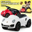 乗用玩具 足けり 乗用玩具 ポルシェ 911 ターボ S Porsche 911 turbo S ライセンス 足けり乗用 乗用玩具 押し車 子供 …