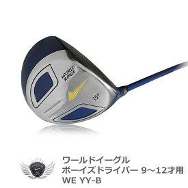 ワールドイーグル YY-B ボーイズ ドライバー フェアウェイウッド兼用 9-12才用【add-option】
