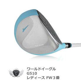 井戸木プロ推薦!ワールドイーグル G510 レディース フェアウェイウッド 3番