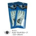 ライト 超薄型フィット 強靭なグリップ!H2O マルチグローブ 22〜26cm 左・右手用