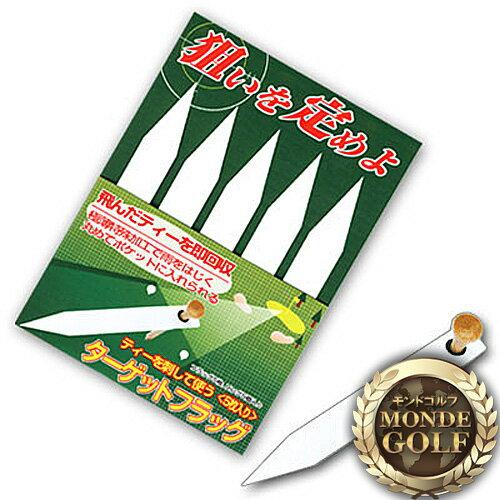【おもしろ用品】ターゲットフラッグ W08TEE001 メール便選択可能【ゴルフ】