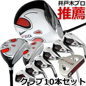 ワールドイーグル F-01α メンズゴルフクラブセット バック付属なし 右用【初心者 初級者 ビギナー】