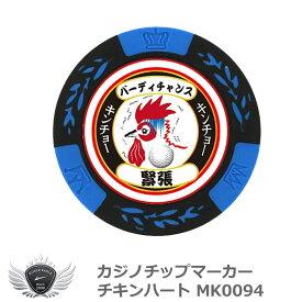 カジノチップマーカー チキンハート MK0094