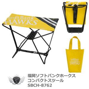プロ野球 NPB!福岡ソフトバンクホークス コンパクトスツール SBCH-8762 ゴールデンウィーク 夏休み