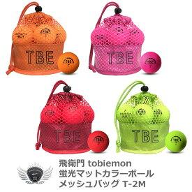 新感覚の鮮明さ!飛衛門 tobiemon カラーボール メッシュバッグ 12球入り!