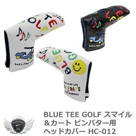 BLUE TEE GOLF ブルーティーゴルフ スマイル&カート ピンパター用ヘッドカバー HC-012